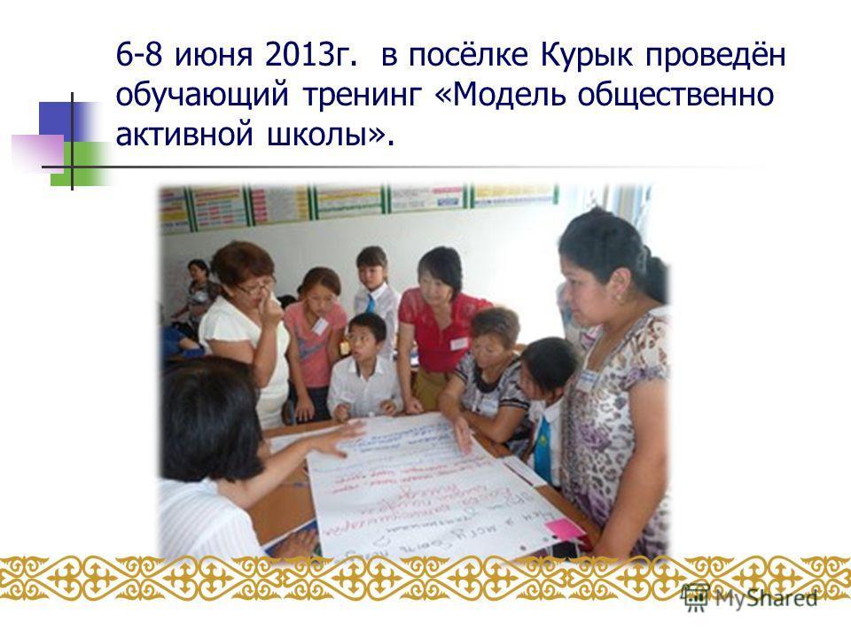 6-8 июня 2013 г. в посёлке Курык проведён обучающий тренинг «Модель общественно активной школы».