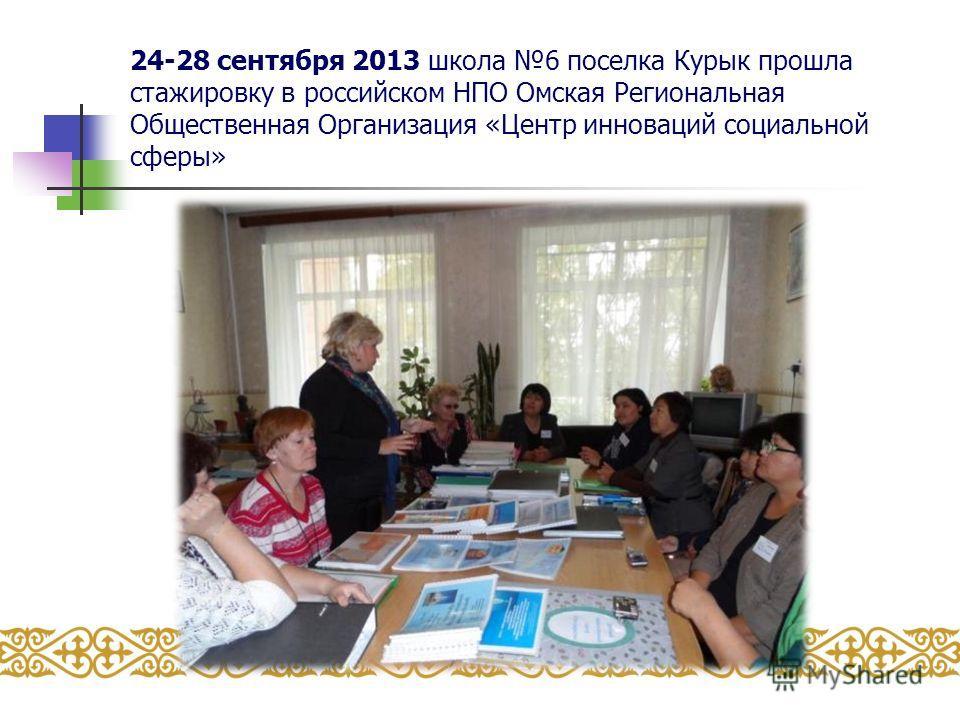 24-28 сентября 2013 школа 6 поселка Курык прошла стажировку в российском НПО Омская Региональная Общественная Организация «Центр инноваций социальной сферы»