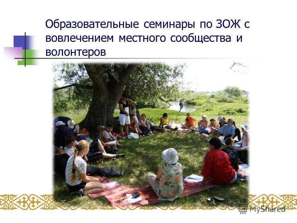 Образовательные семинары по ЗОЖ с вовлечением местного сообщества и волонтеров