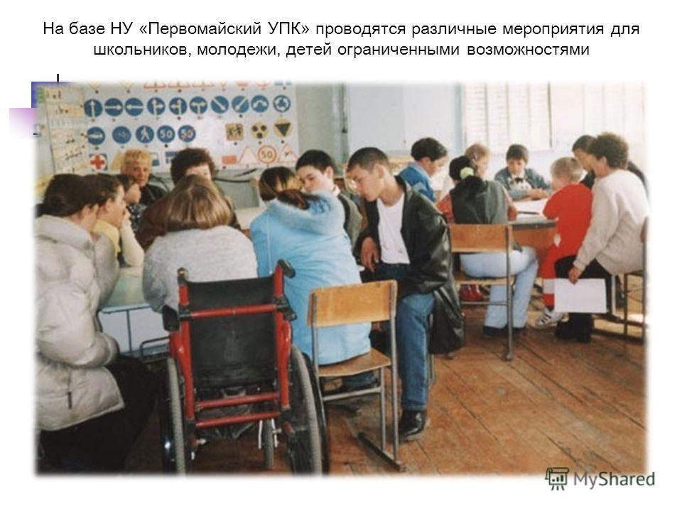 На базе НУ «Первомайский УПК» проводятся различные мероприятия для школьников, молодежи, детей ограниченными возможностями