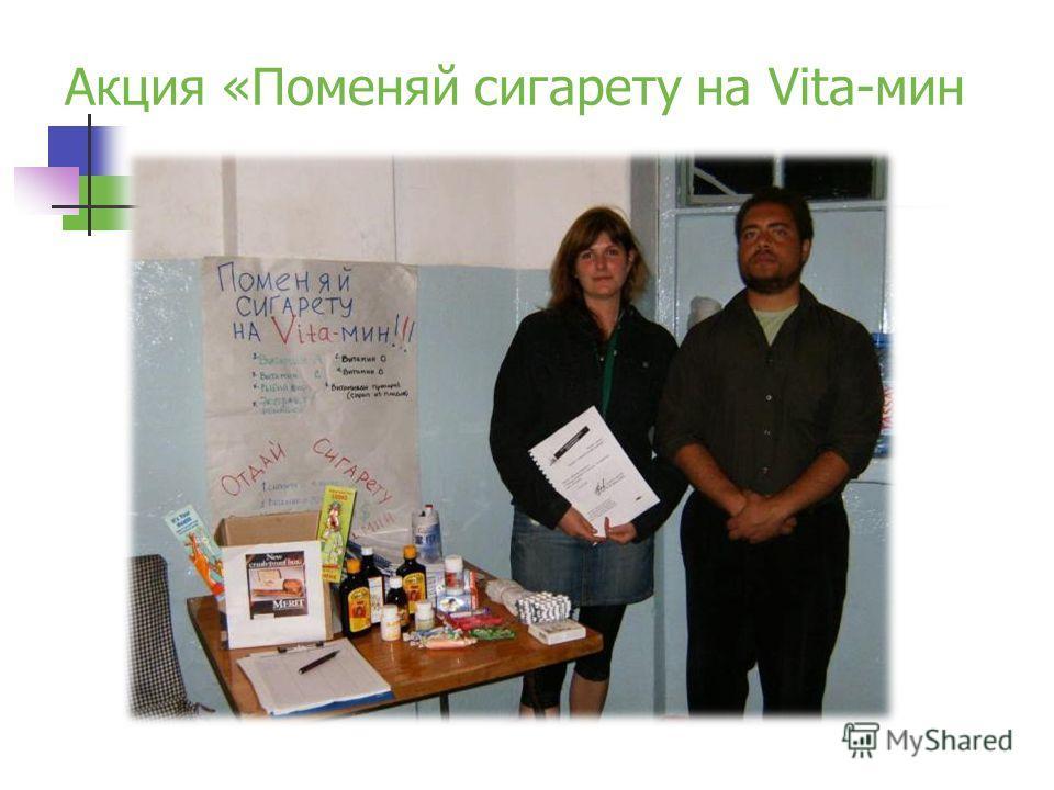 Акция «Поменяй сигарету на Vita-мин