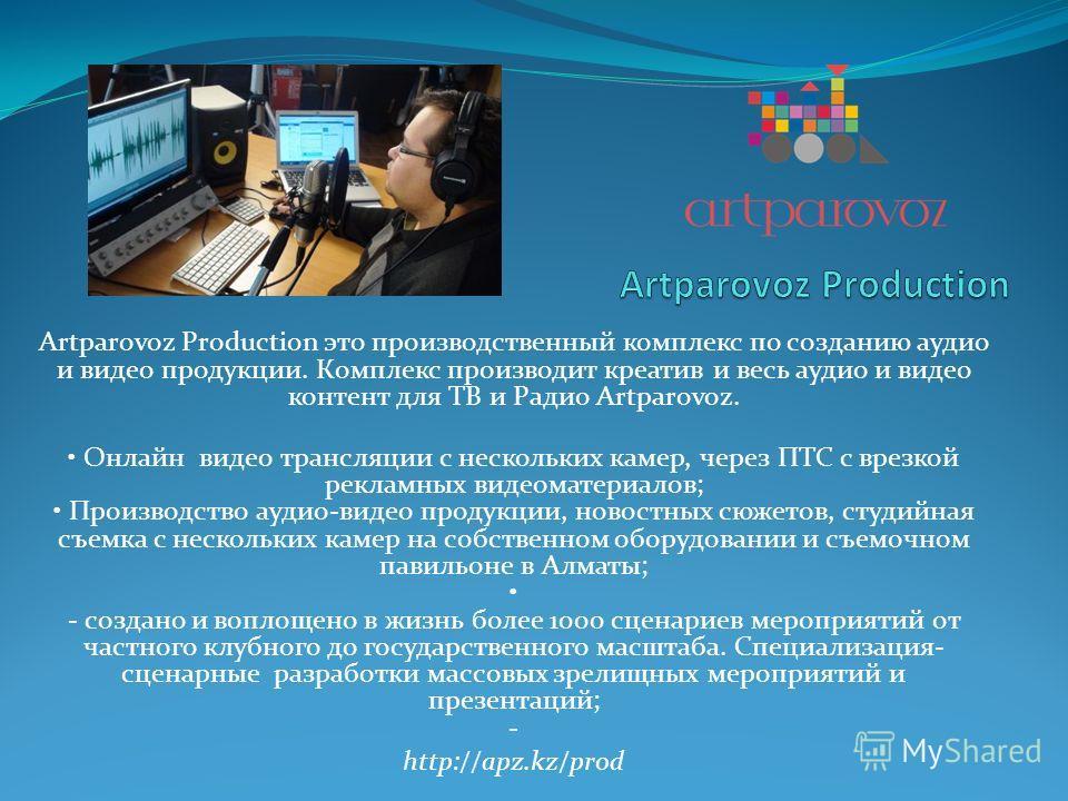 Artparovoz Production это производственный комплекс по созданию аудио и видео продукции. Комплекс производит креатив и весь аудио и видео контент для ТВ и Радио Artparovoz. Онлайн видео трансляции с нескольких камер, через ПТС с врезкой рекламных вид