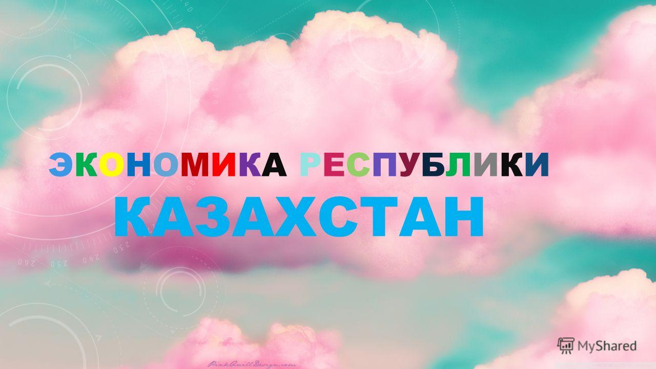 ЭКОНОМИКА РЕСПУБЛИКИ КАЗАХСТАН