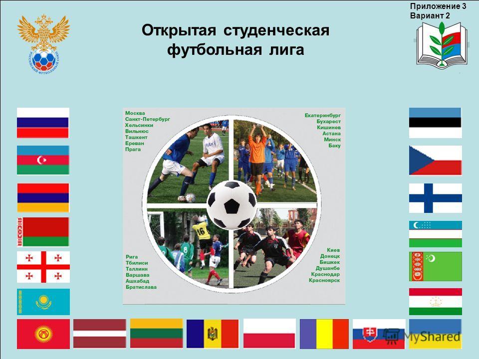 1 Открытая студенческая футбольная лига Приложение 3 Вариант 2