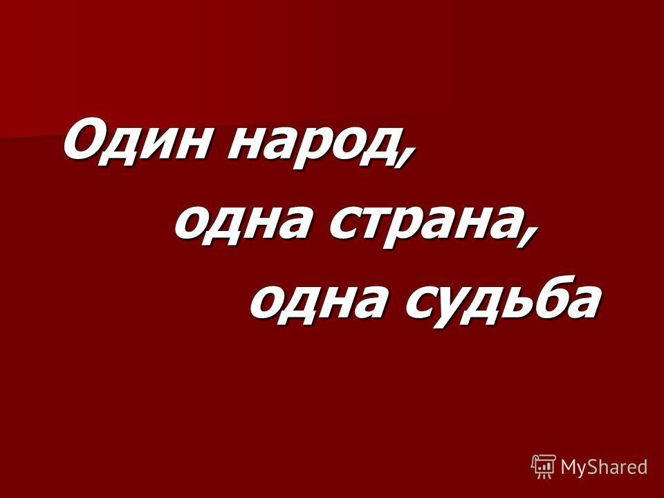 Один народ, Один народ, одна страна, одна страна, одна судьба одна судьба