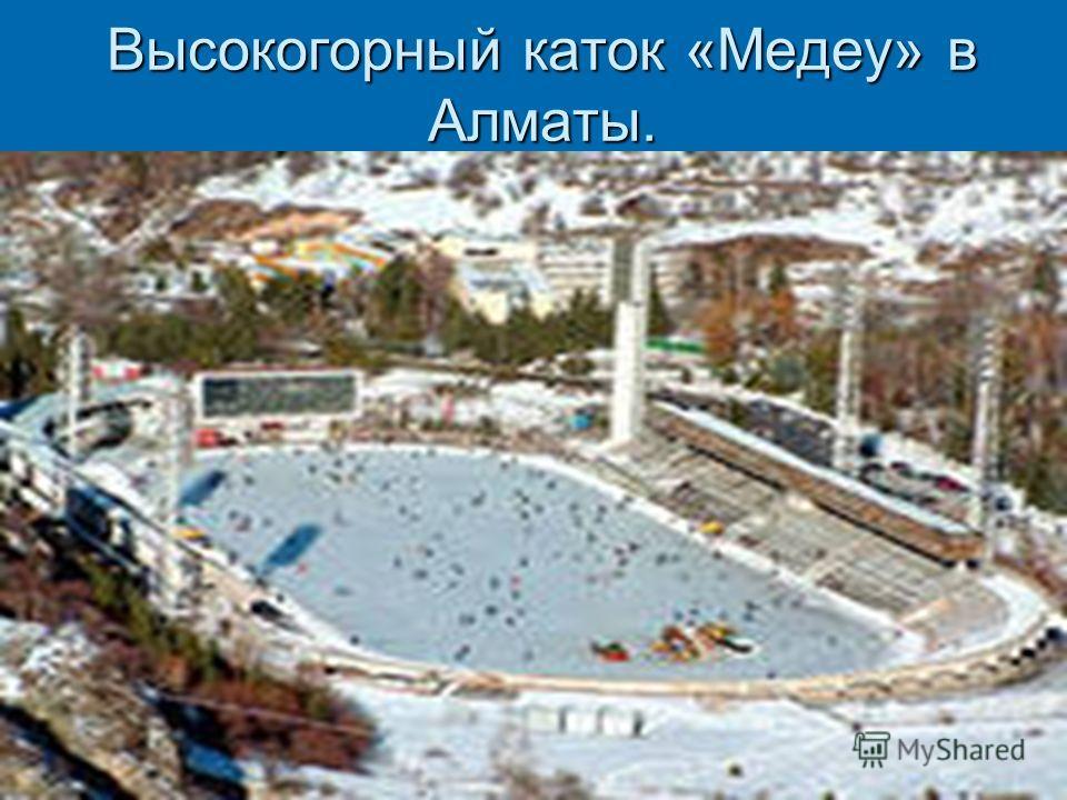 Высокогорный каток «Медеу» в Алматы.