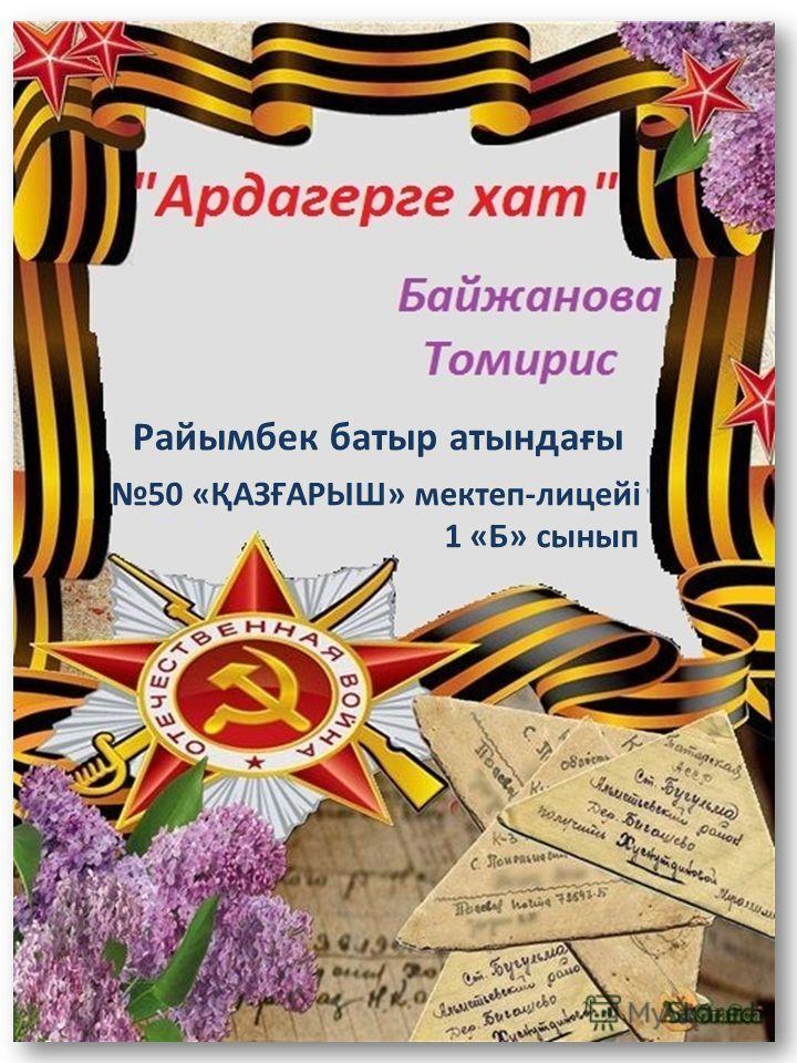Райымбек батыр атындағы 50 «ҚАЗҒАРЫШ» мектеп-лицейі 1 «Б» сынып
