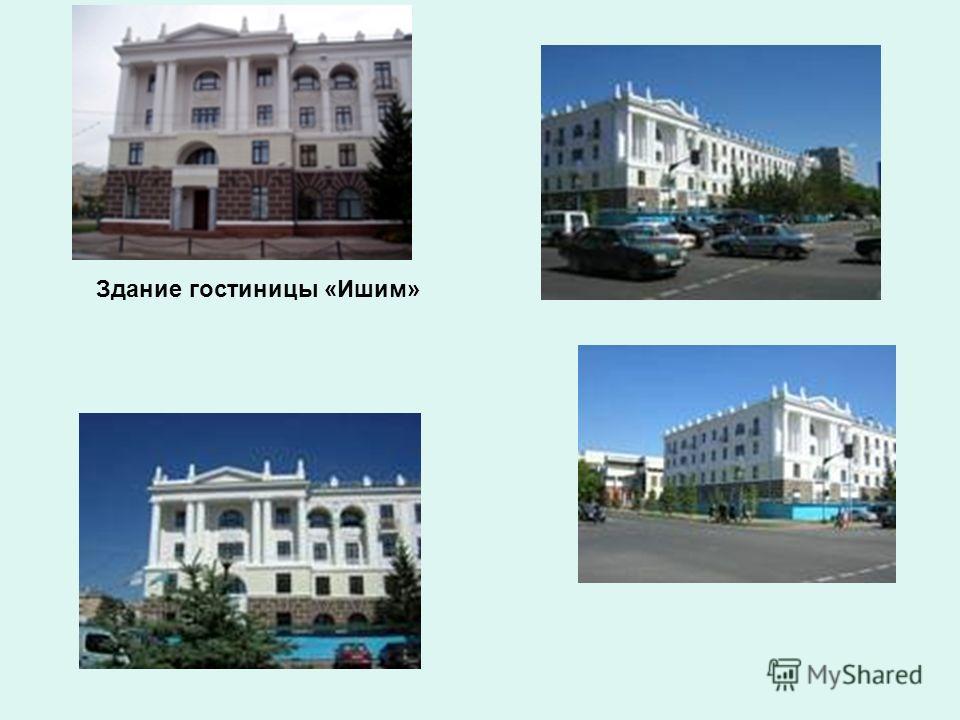 Здание гостиницы «Ишим»