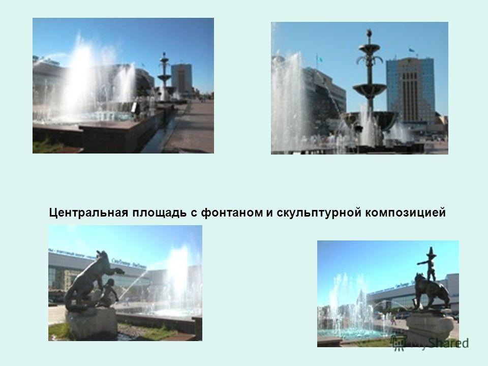 Центральная площадь с фонтаном и скульптурной композицией