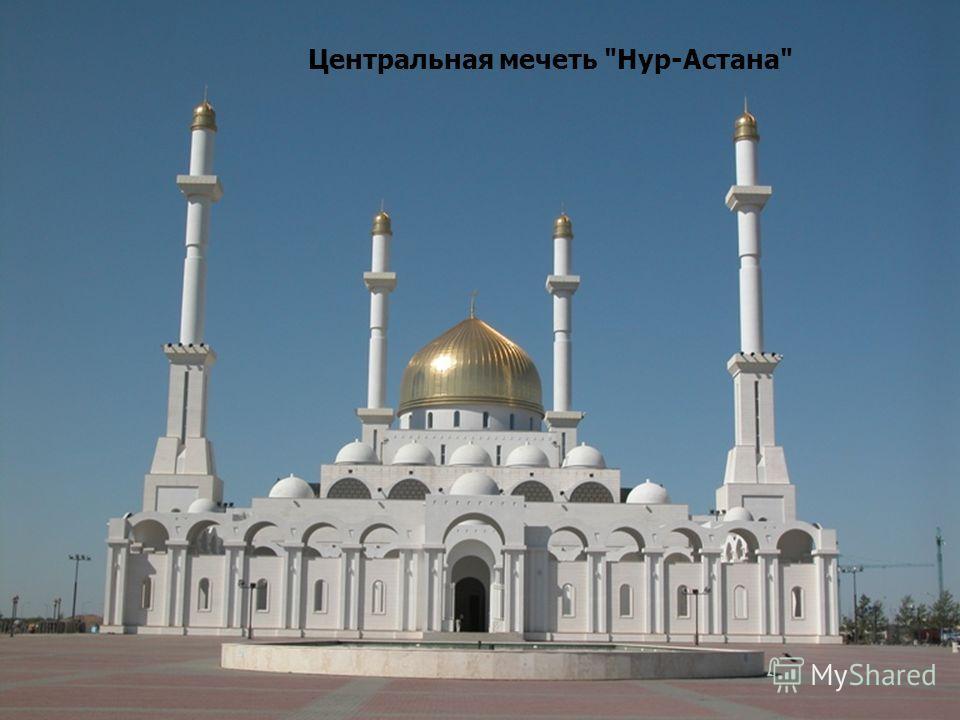 Центральная мечеть Нур-Астана