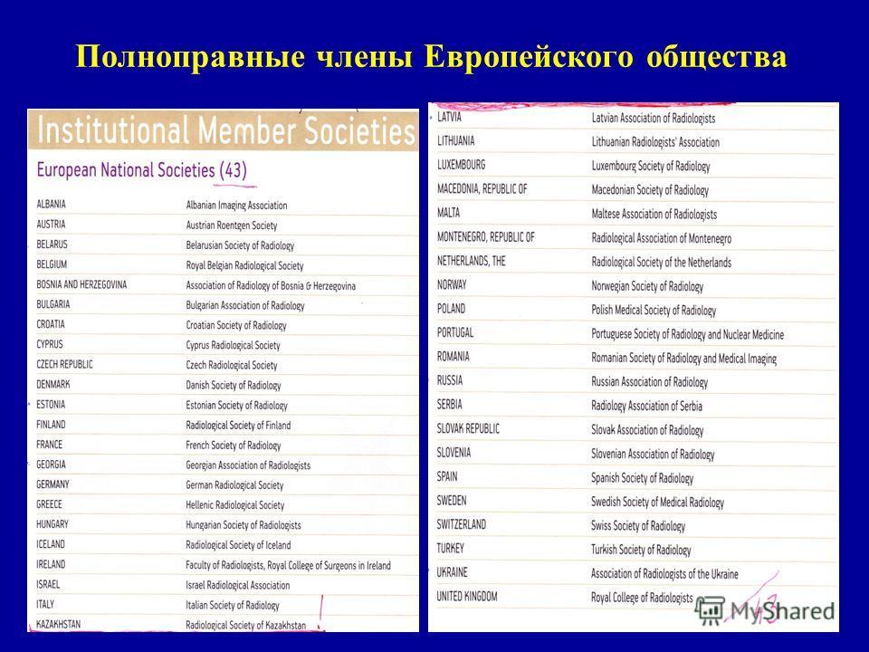 Полноправные члены Европейского общества