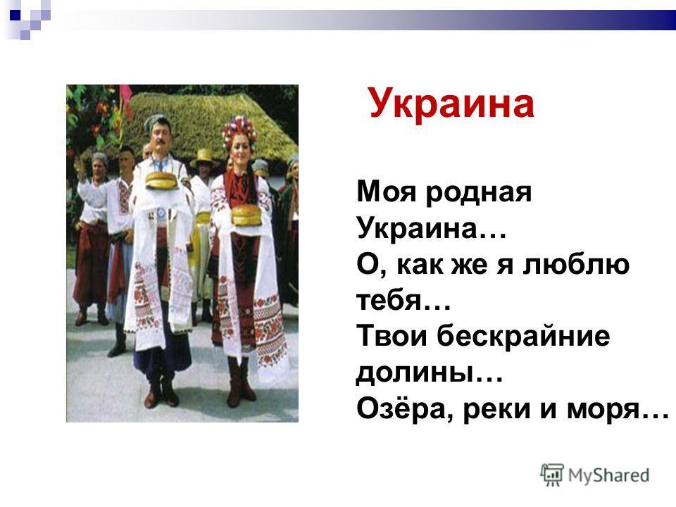 Украина Моя родная Украина… О, как же я люблю тебя… Твои бескрайние долины… Озёра, реки и моря…