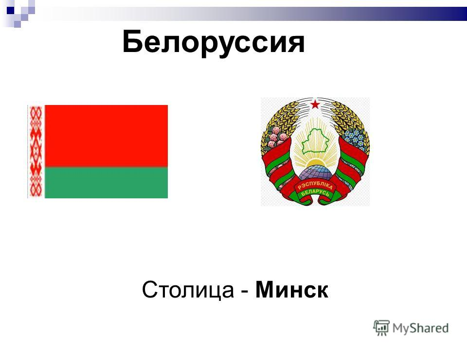 Столица - Минск Белоруссия