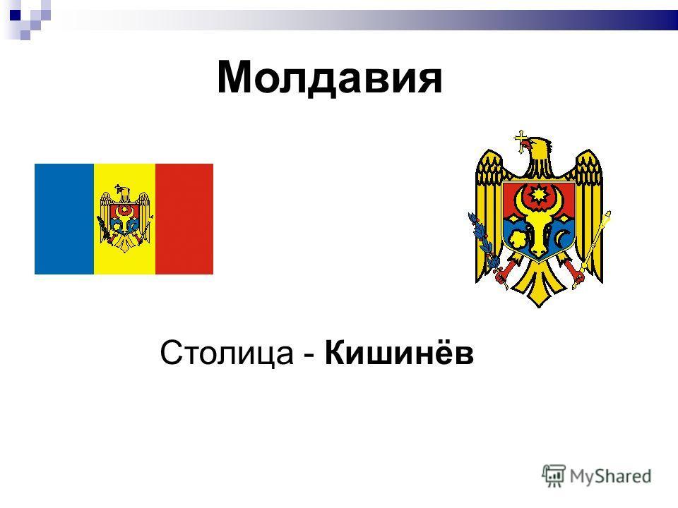 Молдавия Столица - Кишинёв