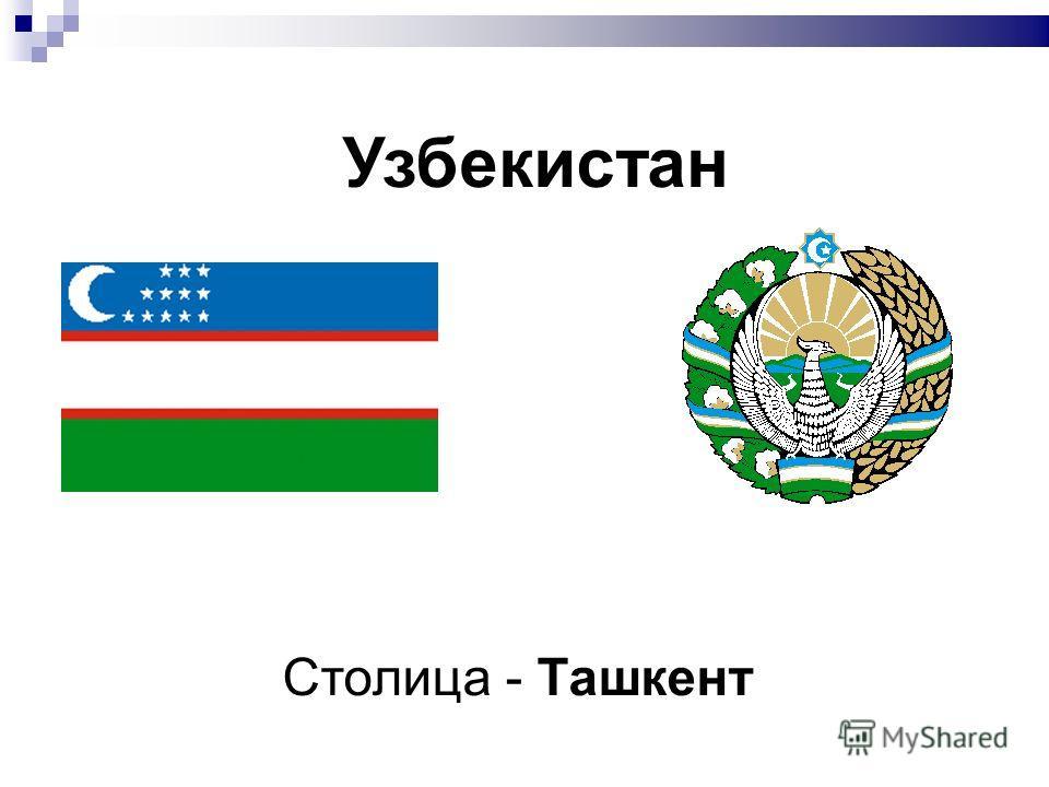 Узбекистан Столица - Ташкент