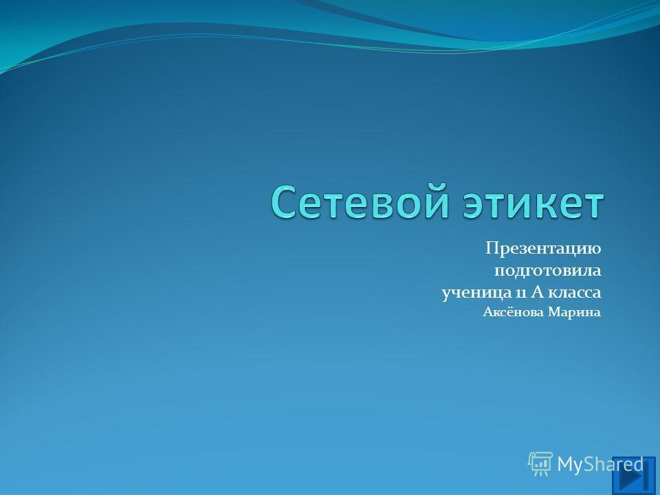 Презентацию подготовила ученица 11 А класса Аксёнова Марина