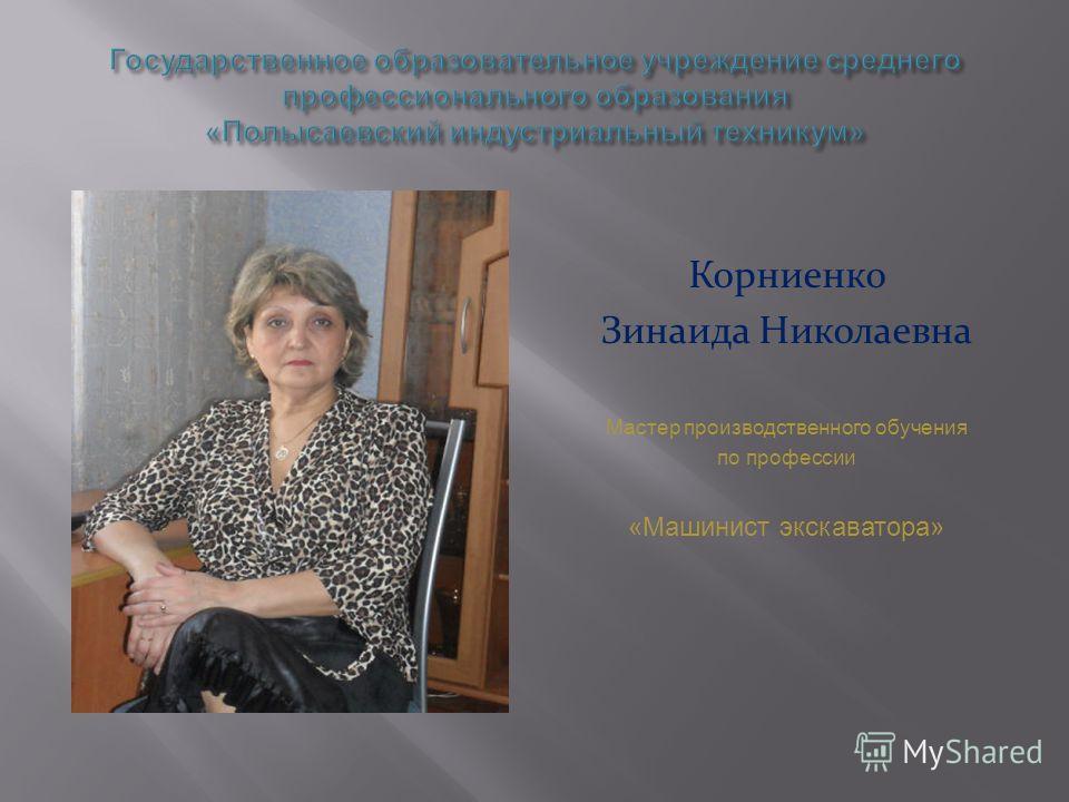 Корниенко Зинаида Николаевна Мастер производственного обучения по профессии «Машинист экскаватора»