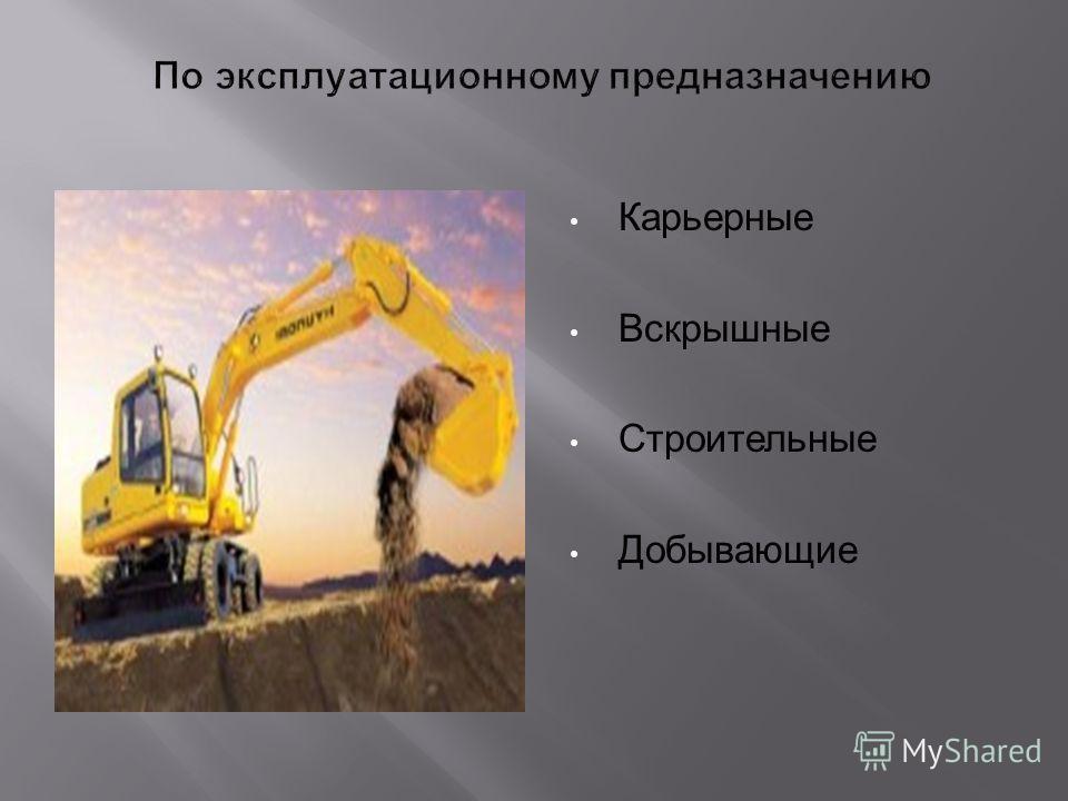 Карьерные Вскрышные Строительные Добывающие