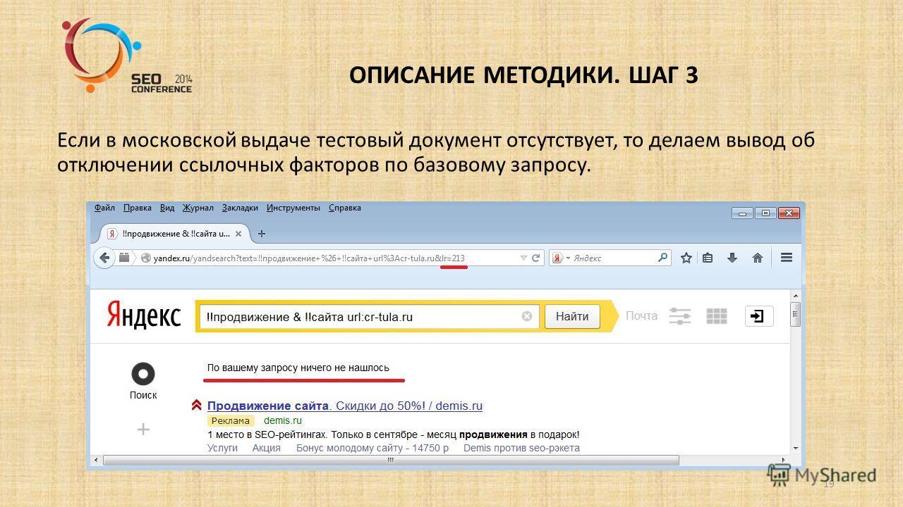 ОПИСАНИЕ МЕТОДИКИ. ШАГ 3 Если в московской выдаче тестовый документ отсутствует, то делаем вывод об отключении ссылочных факторов по базовому запросу. 19