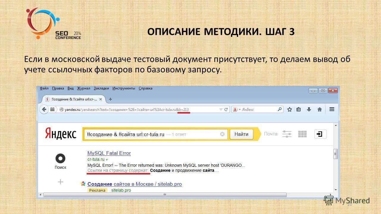 ОПИСАНИЕ МЕТОДИКИ. ШАГ 3 Если в московской выдаче тестовый документ присутствует, то делаем вывод об учете ссылочных факторов по базовому запросу. 20