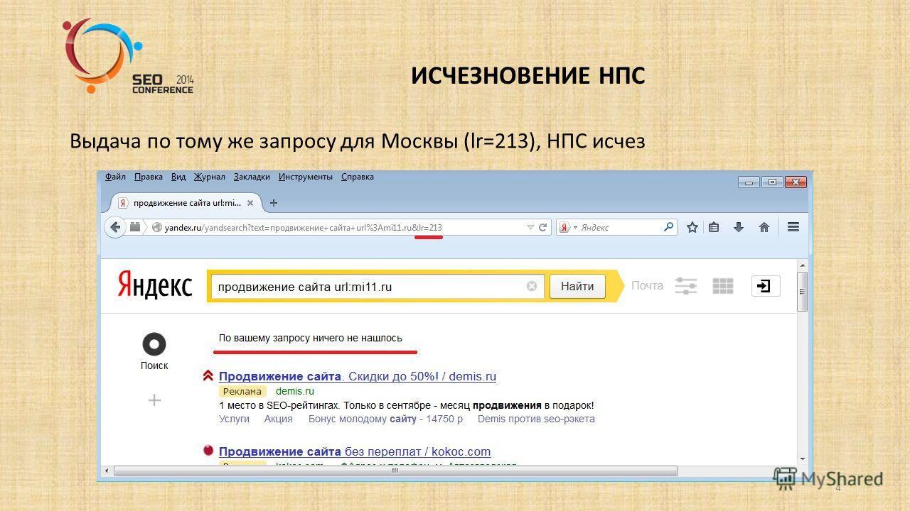 ИСЧЕЗНОВЕНИЕ НПС Выдача по тому же запросу для Москвы (lr=213), НПС исчез 4