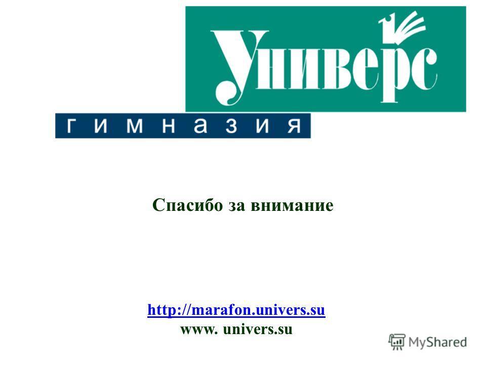 http://marafon.univers.su www. univers.su Спасибо за внимание
