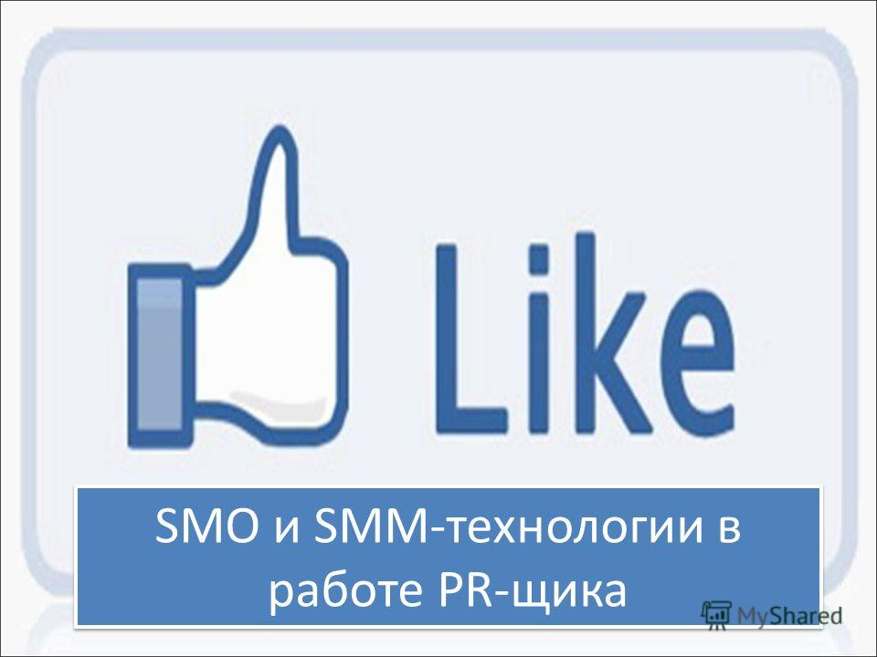 SMО и SMM-технологии в работе PR-щика