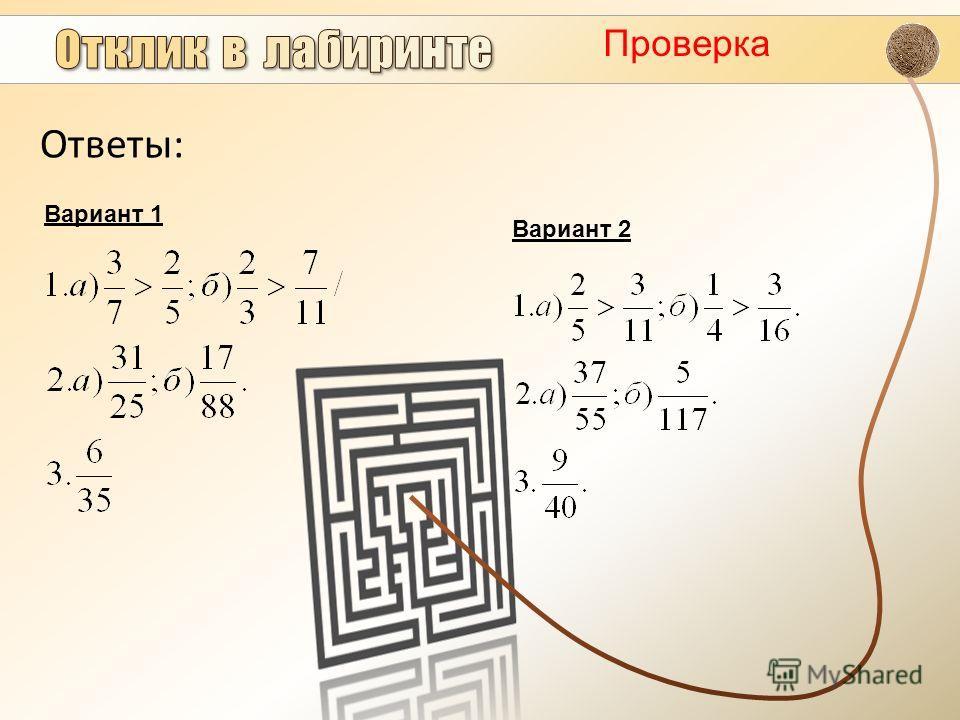 Проверка Ответы: Вариант 1 Вариант 2