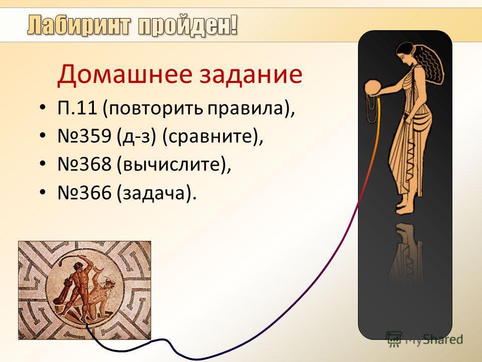 П.11 (повторить правила), 359 (д-з) (сравните), 368 (вычислите), 366 (задача). Домашнее задание
