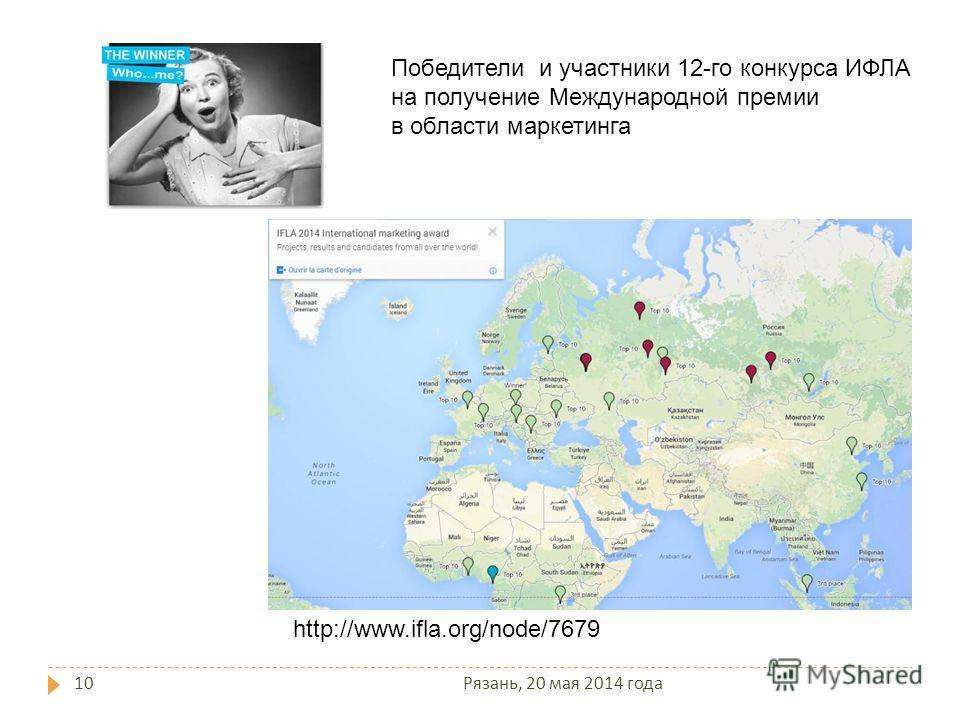 10 http://www.ifla.org/node/7679 Рязань, 20 мая 2014 года Победители и участники 12-го конкурса ИФЛА на получение Международной премии в области маркетинга