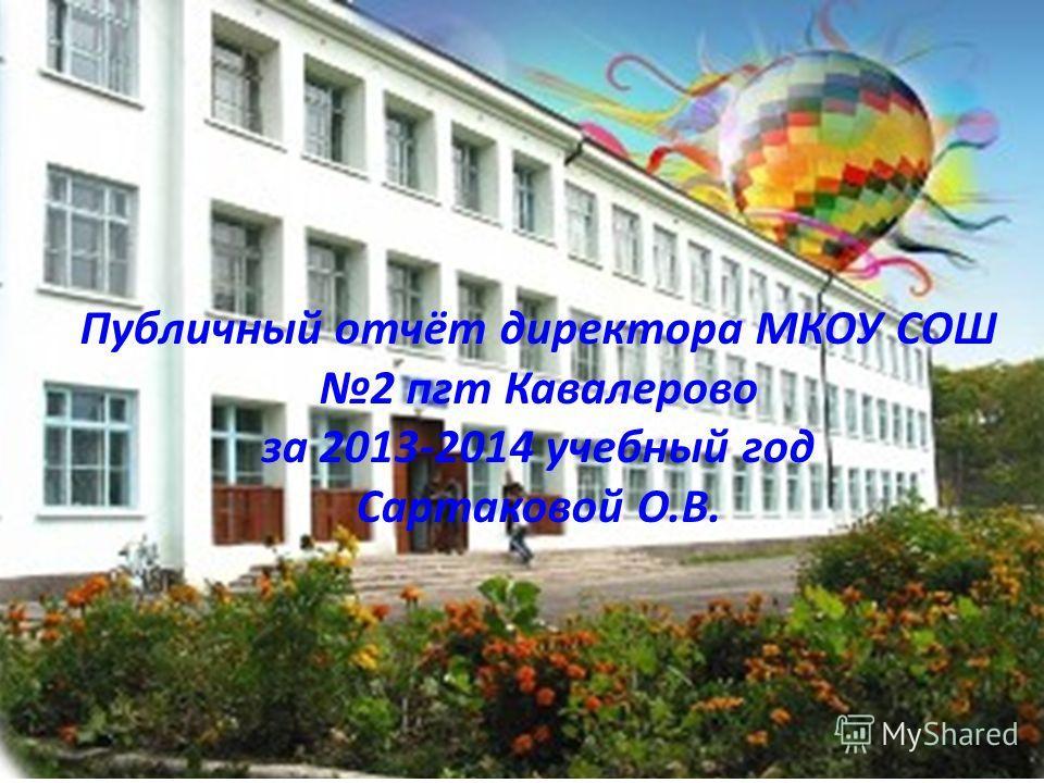 Публичный отчёт директора МКОУ СОШ 2 пгт Кавалерово за 2013-2014 учебный год Сартаковой О.В.