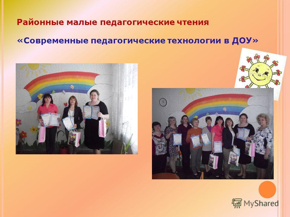 Районные малые педагогические чтения «Современные педагогические технологии в ДОУ»