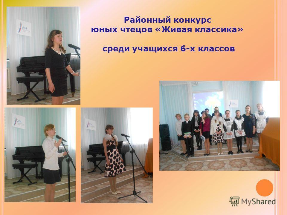 Районный конкурс юных чтецов «Живая классика» среди учащихся 6-х классов