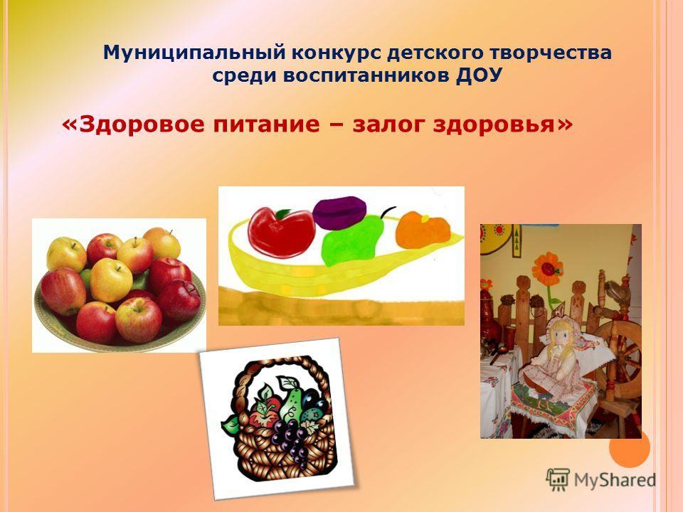 Муниципальный конкурс детского творчества среди воспитанников ДОУ «Здоровое питание – залог здоровья»