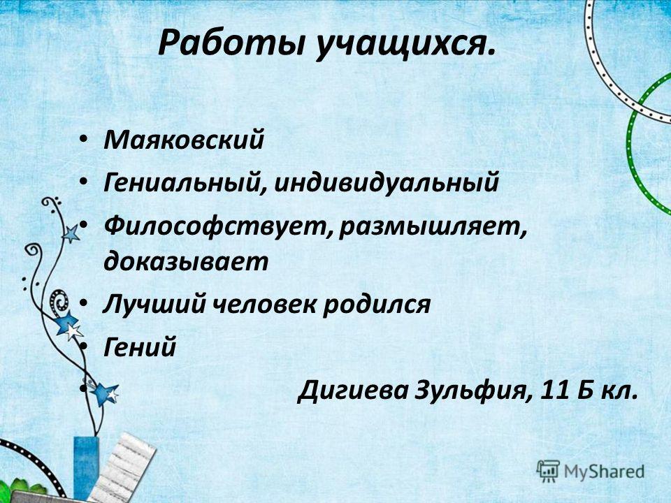 Работы учащихся. Маяковский Гениальный, индивидуальный Философствует, размышляет, доказывает Лучший человек родился Гений Дигиева Зульфия, 11 Б кл.