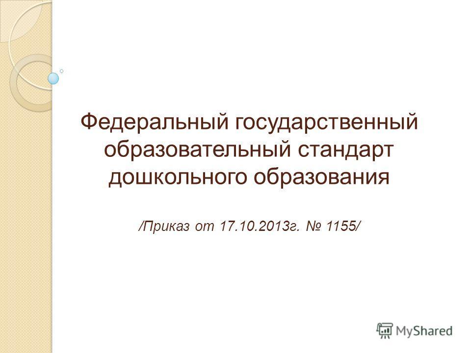 Федеральный государственный образовательный стандарт дошкольного образования /Приказ от 17.10.2013 г. 1155/