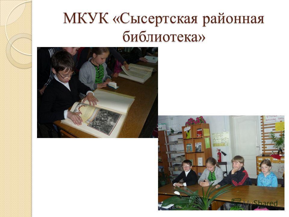 МКУК «Сысертская районная библиотека»