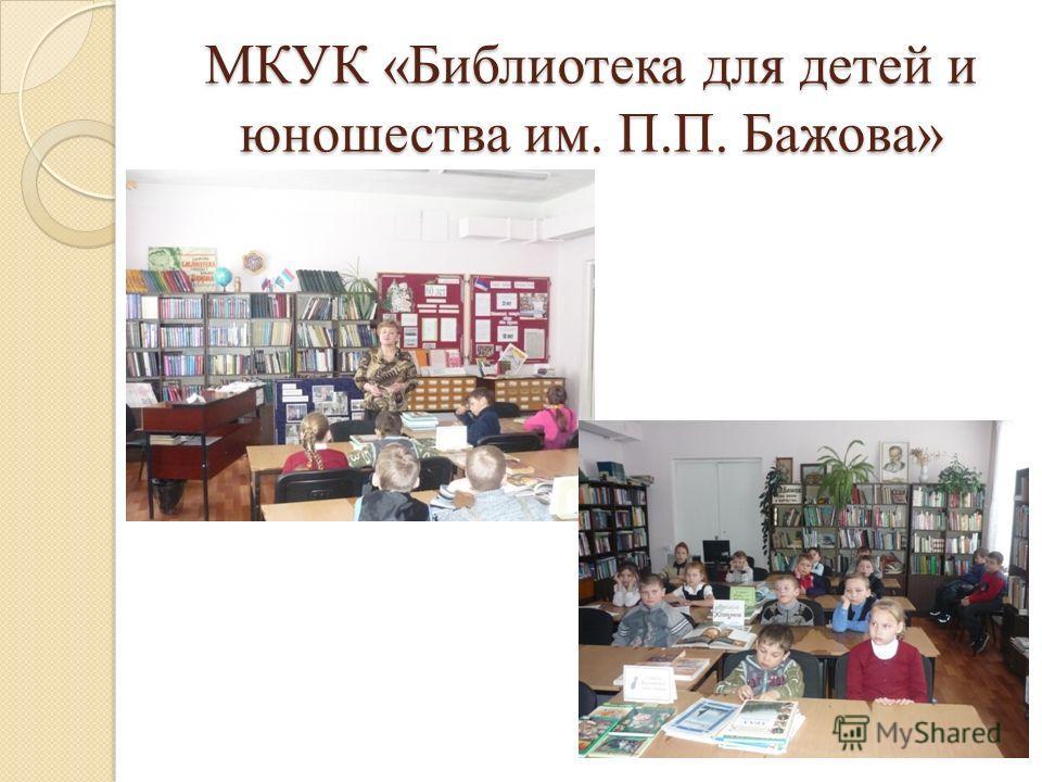 МКУК «Библиотека для детей и юношества им. П.П. Бажова»
