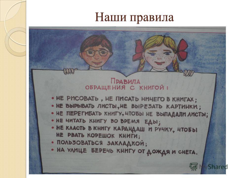 Наши правила