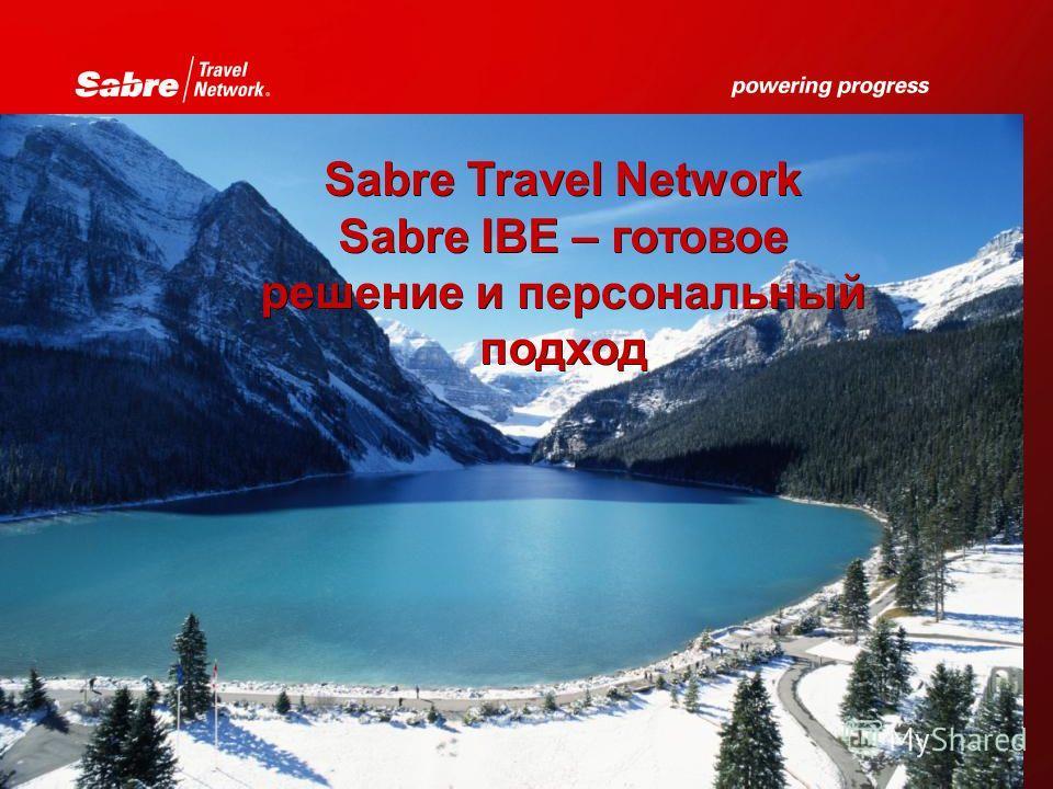 Sabre Travel Network Sabre IBE – готовое решение и персональный подход Sabre Travel Network Sabre IBE – готовое решение и персональный подход