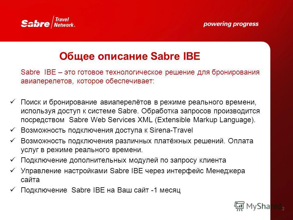 Общее описание Sabre IBE Sabre IBE – это готовое технологическое решение для бронирования авиаперелетов, которое обеспечивает: Поиск и бронирование авиаперелётов в режиме реального времени, используя доступ к системе Sabre. Обработка запросов произво
