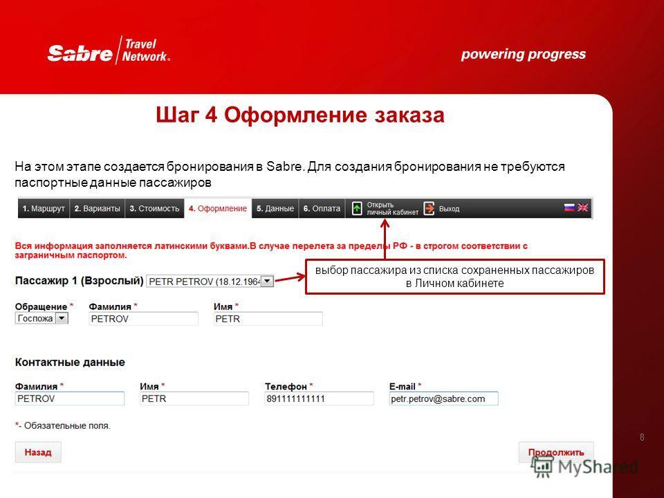 8 Шаг 4 Оформление заказа На этом этапе создается бронирования в Sabre. Для создания бронирования не требуются паспортные данные пассажиров выбор пассажира из списка сохраненных пассажиров в Личном кабинете