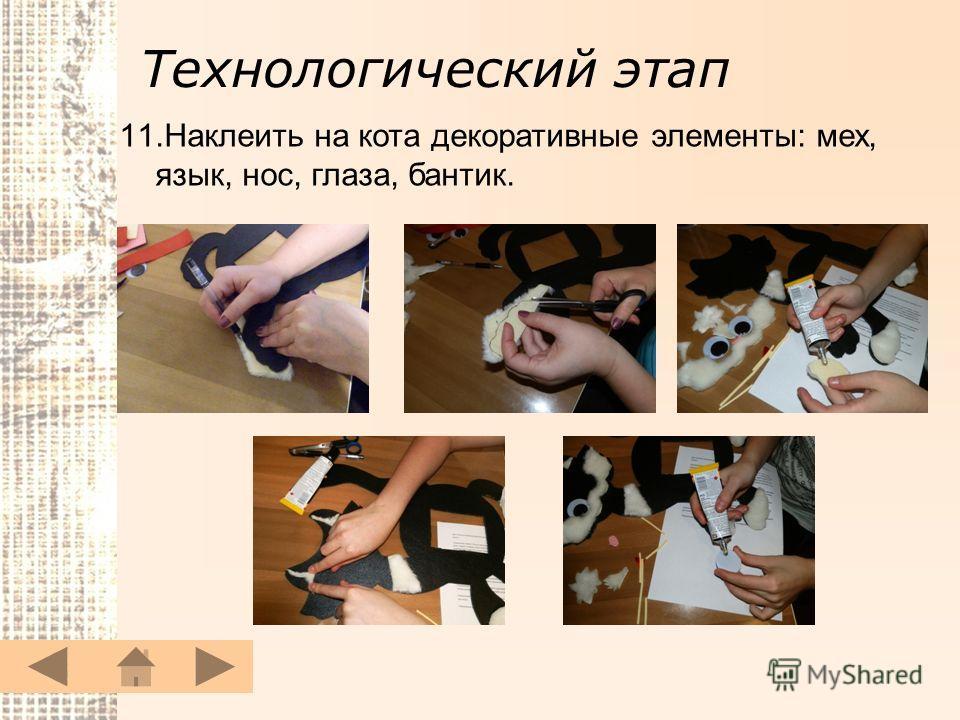 11. Наклеить на кота декоративные элементы: мех, язык, нос, глаза, бантик. Технологический этап