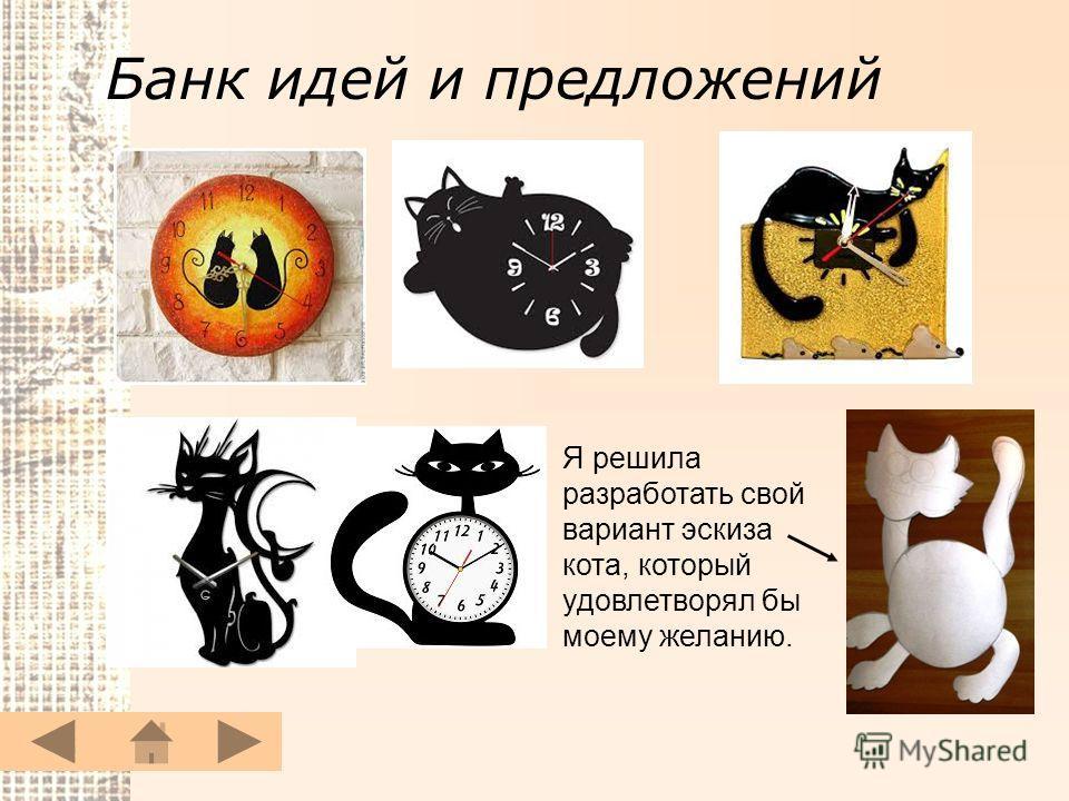 Банк идей и предложений Я решила разработать свой вариант эскиза кота, который удовлетворял бы моему желанию.