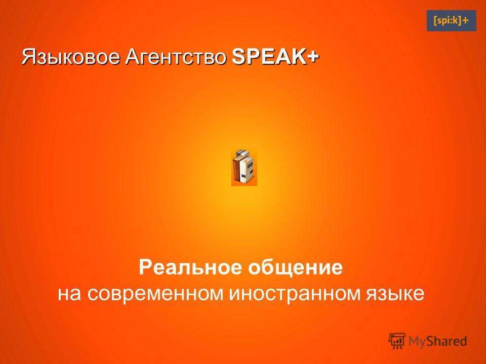 Реальное общение на современном иностранном языке Языковое Агентство SPEAK+