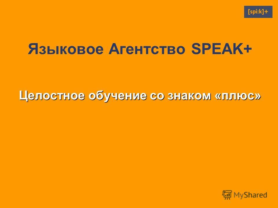 Языковое Агентство SPEAK+ Целостное обучение со знаком «плюс»