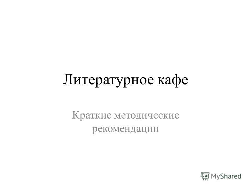 Литературное кафе Краткие методические рекомендации