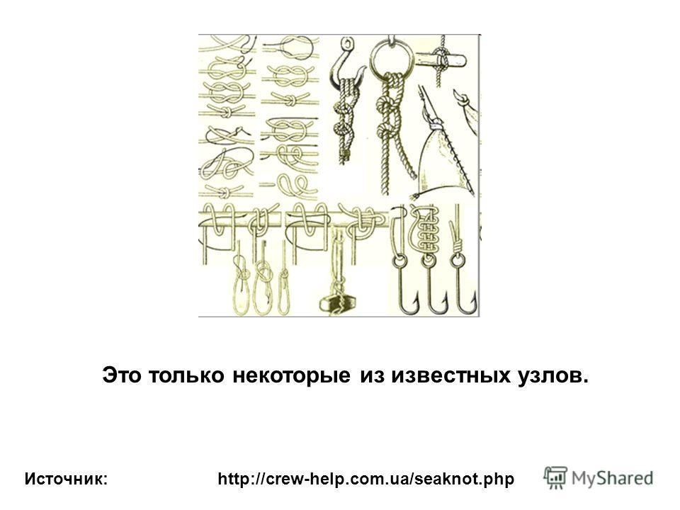 Источник: http://crew-help.com.ua/seaknot.php Это только некоторые из известных узлов.