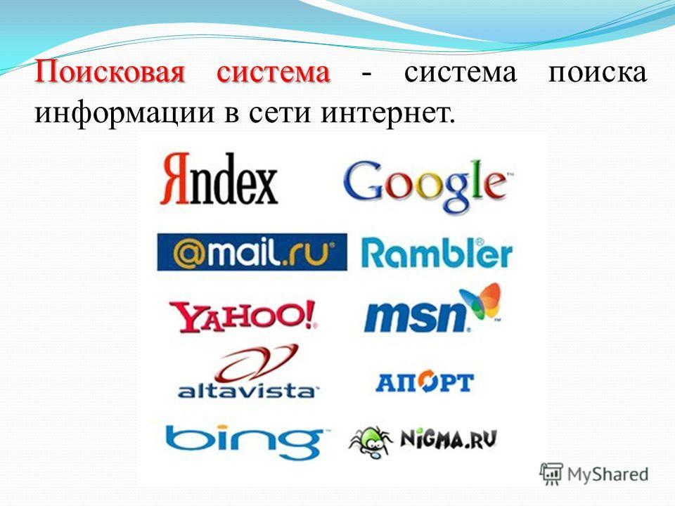 Поисковая система Поисковая система - система поиска информации в сети интернет.