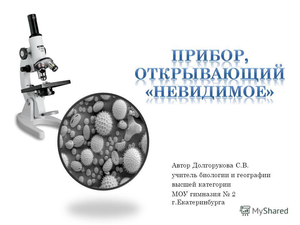 Автор Долгорукова С.В. учитель биологии и географии высшей категории МОУ гимназия 2 г.Екатеринбурга